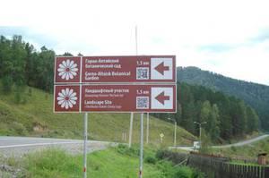 В Республике Алтай устанавливают указатели для туристов