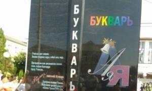 В КБР открыли памятник сельскому учителю