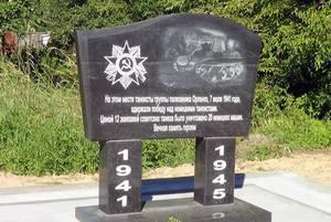 В Соловьях установили памятник героям-танкистам