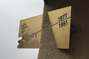 В Екатеринбурге установили мемориальную доску поэту Илье Кормильцеву