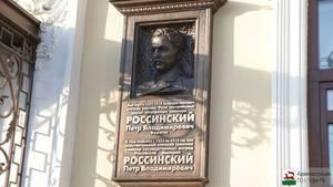 Памятную доску в честь Петра Россинского открыли в Уфе