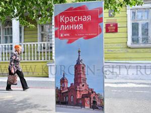 Исторический центр Кургана объединила «Красная линия»