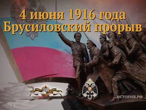 Откроют мемориальную плиту в честь столетия Брусиловского прорыва