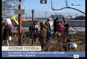 В Стрельне установлен памятник советским водолазам-спецназовцам