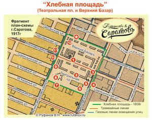 В Саратове открылся экскурсионный маршрут «Хлебная площадь»