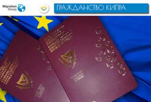 Кипр: гражданство инвестиции на выгодных условиях