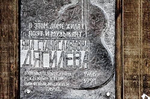 В Новосибирске установили памятник Янке Дягилевой