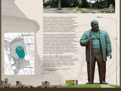 В Пскове открыли памятник великому реставратору Савве Ямщикову