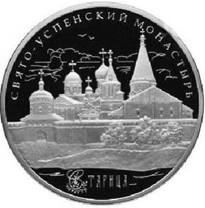 Центробанк увековечил в серебряной монете Старицкий Свято-Успенский монастырь