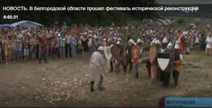 В Белгородской области прошел фестиваль исторической реконструкции