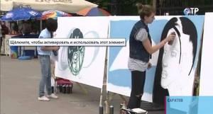 В Саратове провели конкурс граффити в честь юбилея Чернышевского