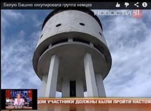 Белую Башню в Екатеринбурге оккупировала группа немцев